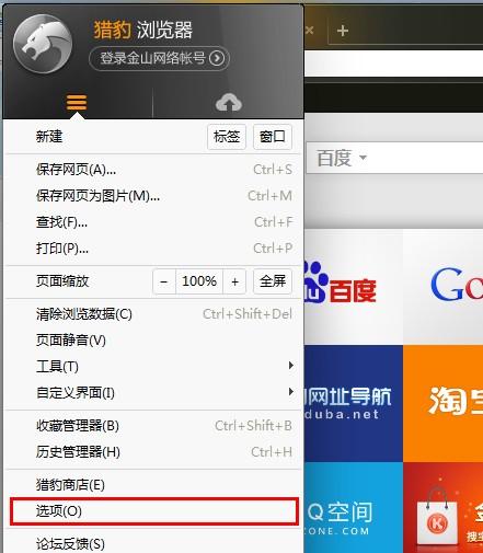 KR浏览器把2345网址导航设为主页