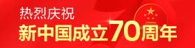 2019國慶大閱兵回放